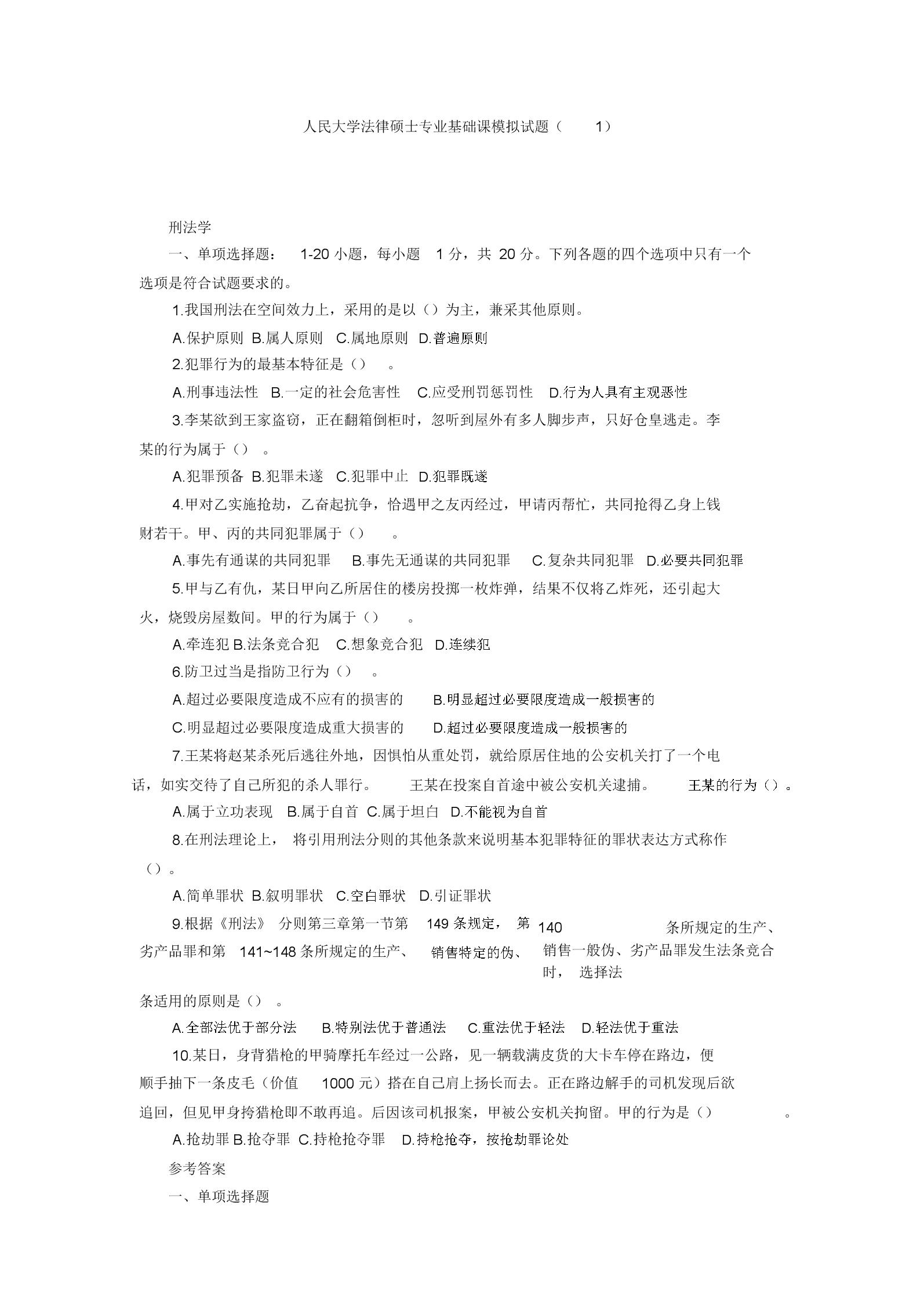 人民大学法律硕士专业基础课模拟试题(1).doc