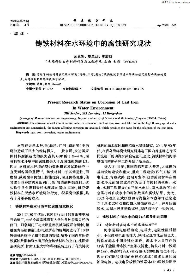 铸铁材料在水环境中腐蚀研究现状.PDF