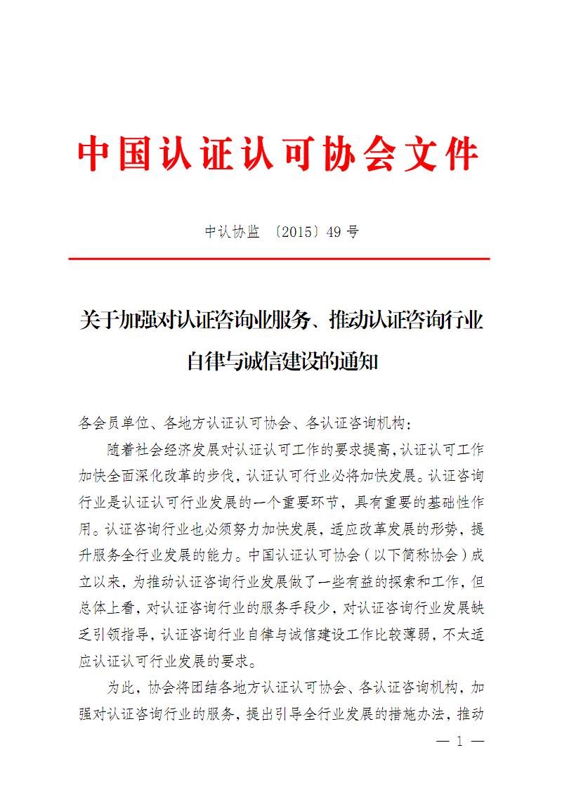 自律与诚信建设通知.PDF