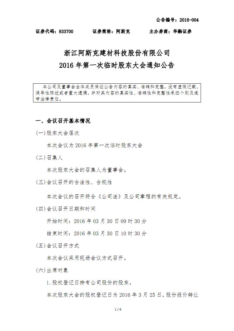 浙江阿斯克建材科技股份有限公司2016年第一次临时股东大.PDF