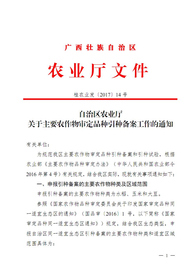 自治区农业厅关于主要农作物审定品种引种备案工作通知.PDF
