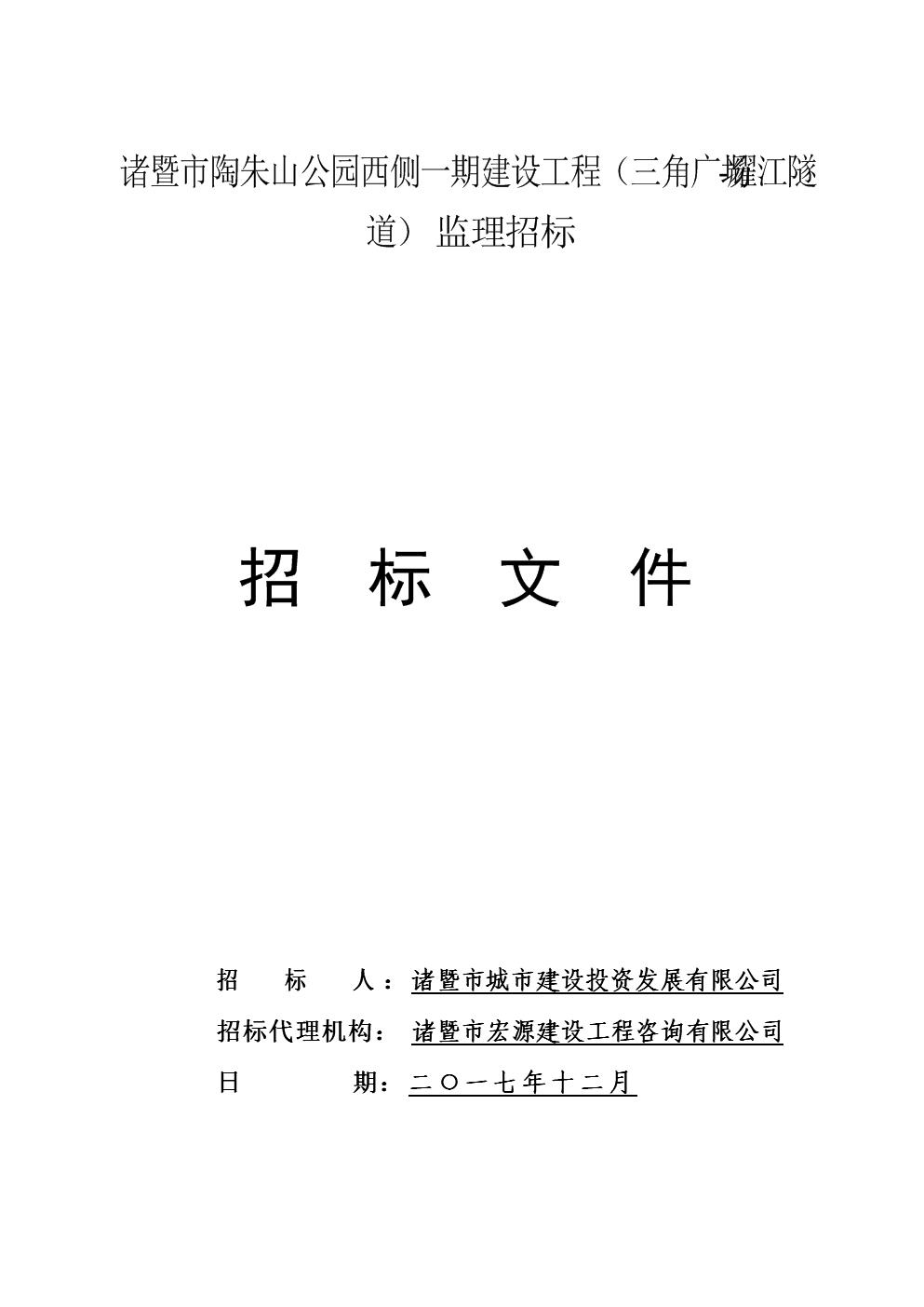 诸暨陶朱山公园西侧一期建设工程(三角广场-耀江隧道).doc