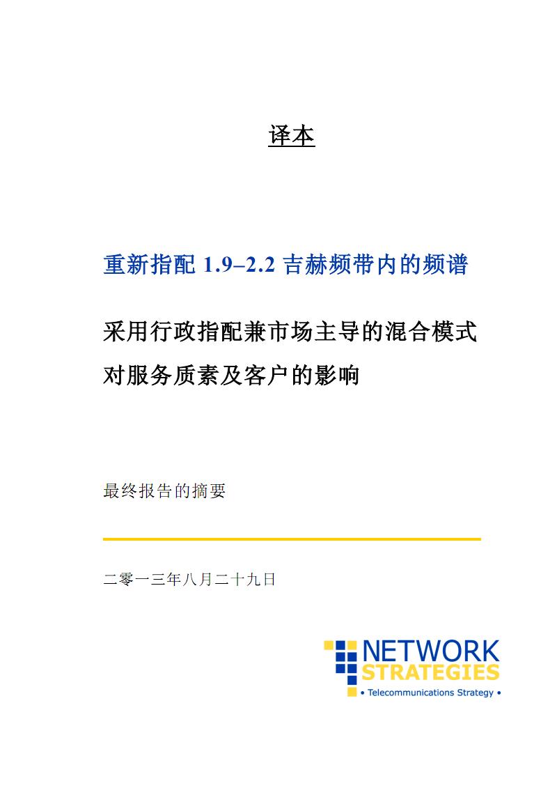 重新指配1.9–2.2吉赫频带内频谱.PDF