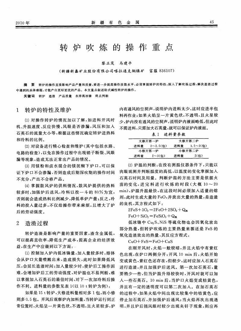 转炉吹炼操作重点.PDF