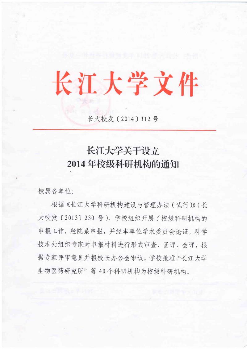 长江太学关于设立⒛Ⅲ年校级科研机构通知.PDF