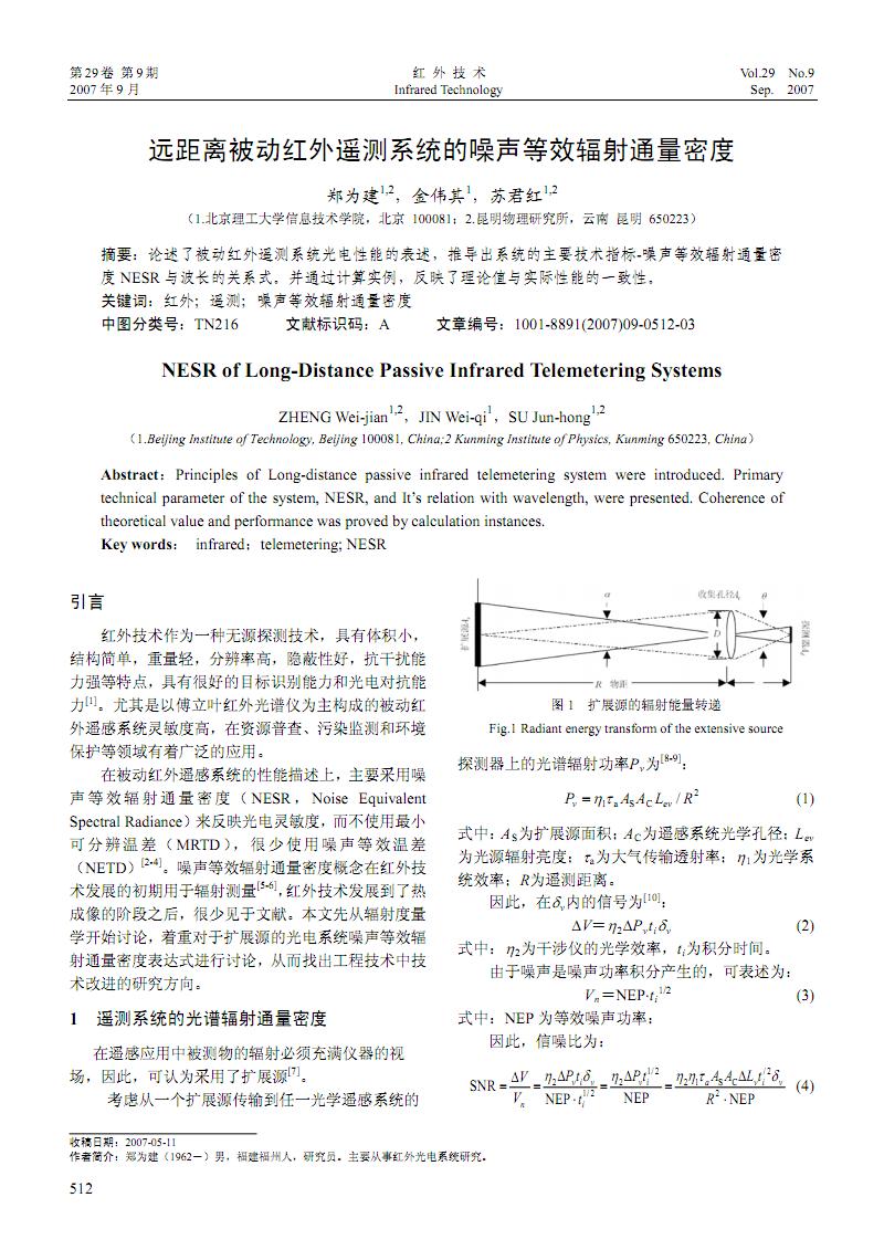 远距离被动红外遥测系统噪声等效辐射通量密度.PDF