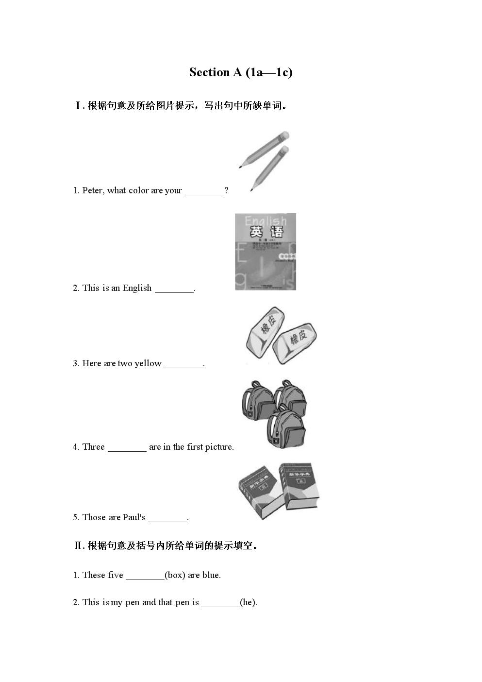 人教版新目标七年级英语上册Unit 3 Is this your pencil 练习题及答案(附单元测试题2套及答案).docx