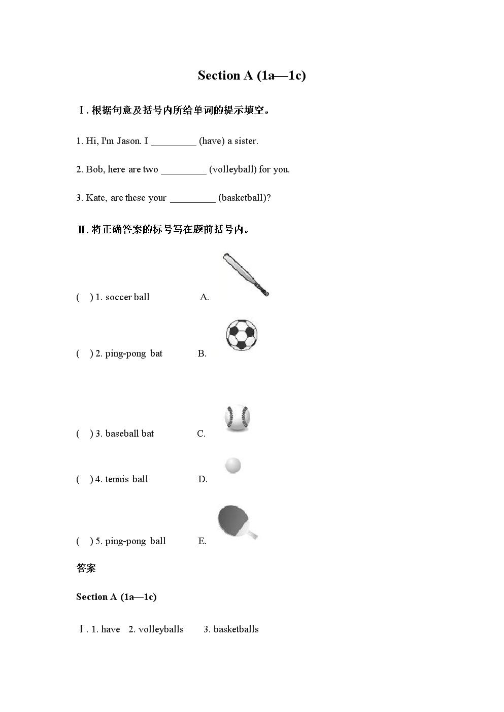 人教版新目标七年级英语上册Unit 5 Do you have a soccer ball 练习题及答案+单元测试题2套及答案.docx