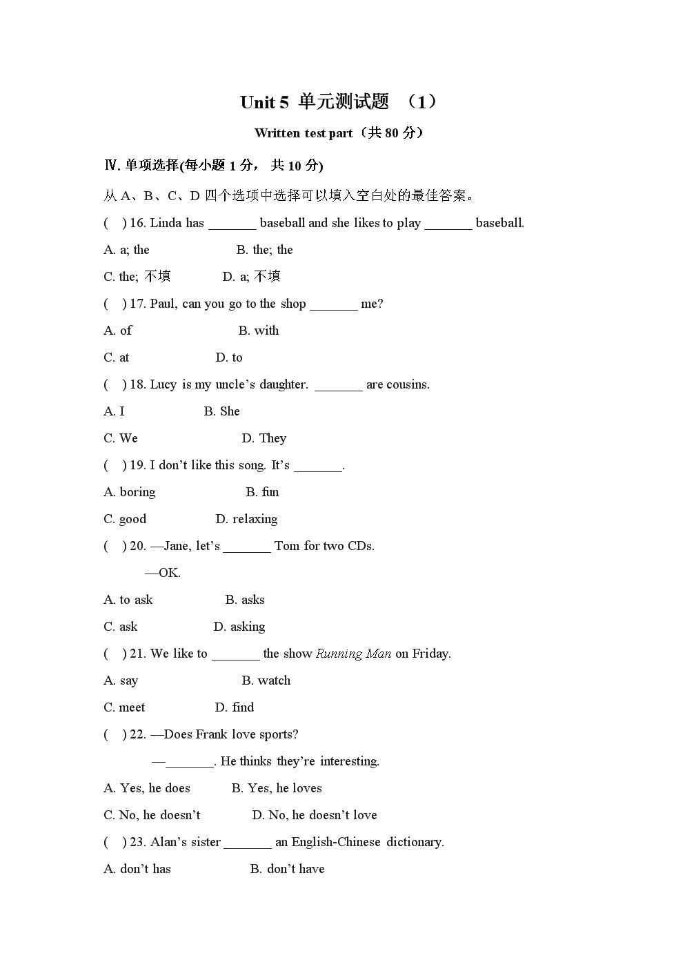 人教版新目标七年级英语上册Unit 5 Do you have a soccer ball单元测试题2套(附答案).doc