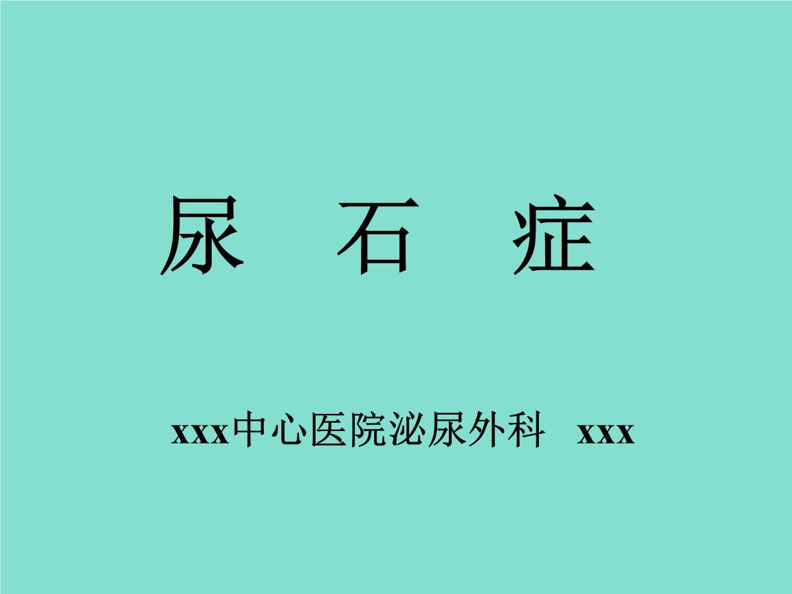 泌尿系统结石-中心医院泌尿外科.ppt