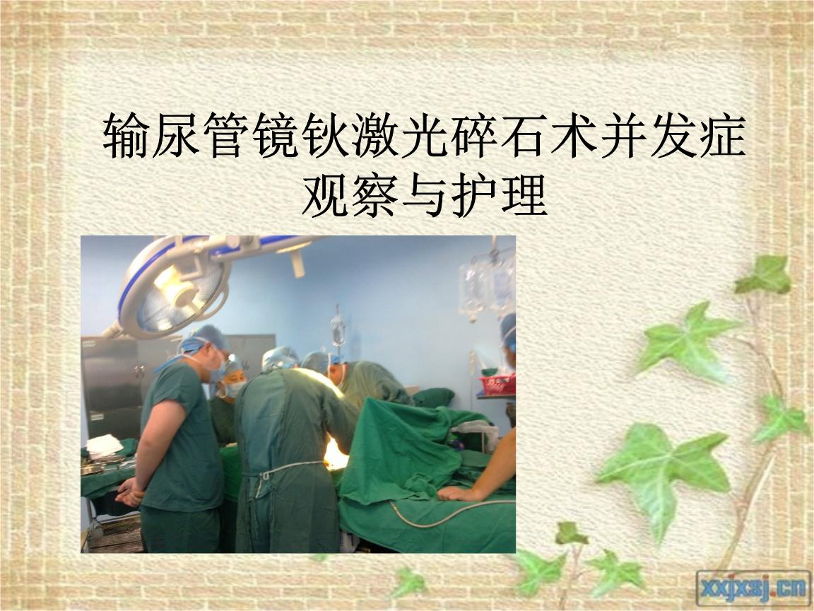 输尿管镜钬激光碎石术并发症观察与护理-市中心医院泌尿外科.ppt