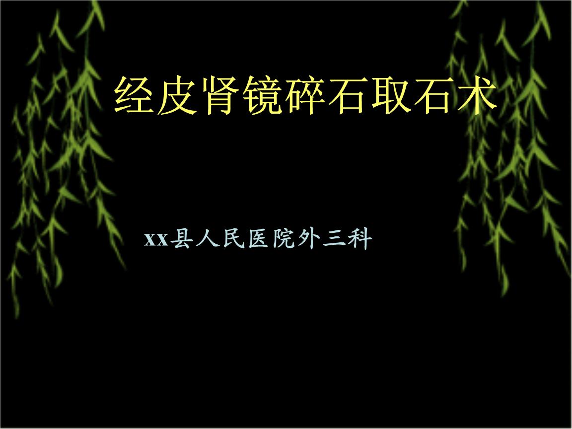 经皮肾镜碎石取石术课件-县人民医院外三科.ppt
