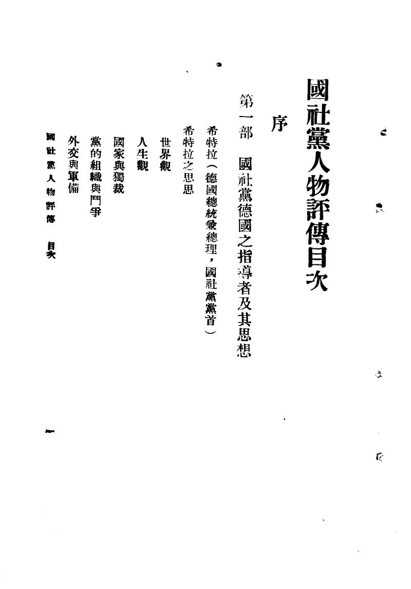 绝版书!国社党人物译传.pdf