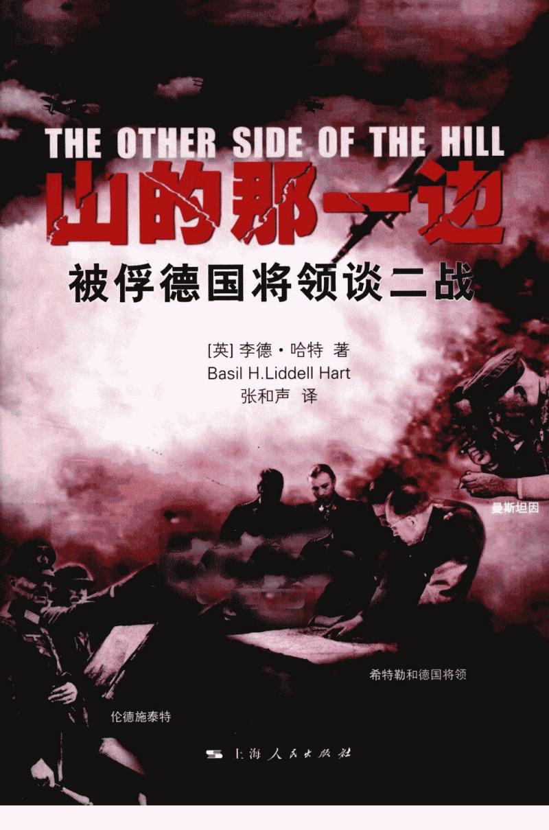 山的那一边:被俘德国将领谈二战-(英)李德.pdf