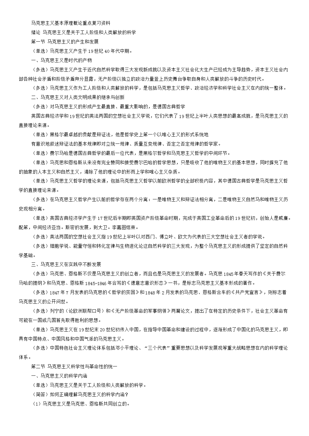 马克思主义基本原理概论重点复习资料整理总结.docx