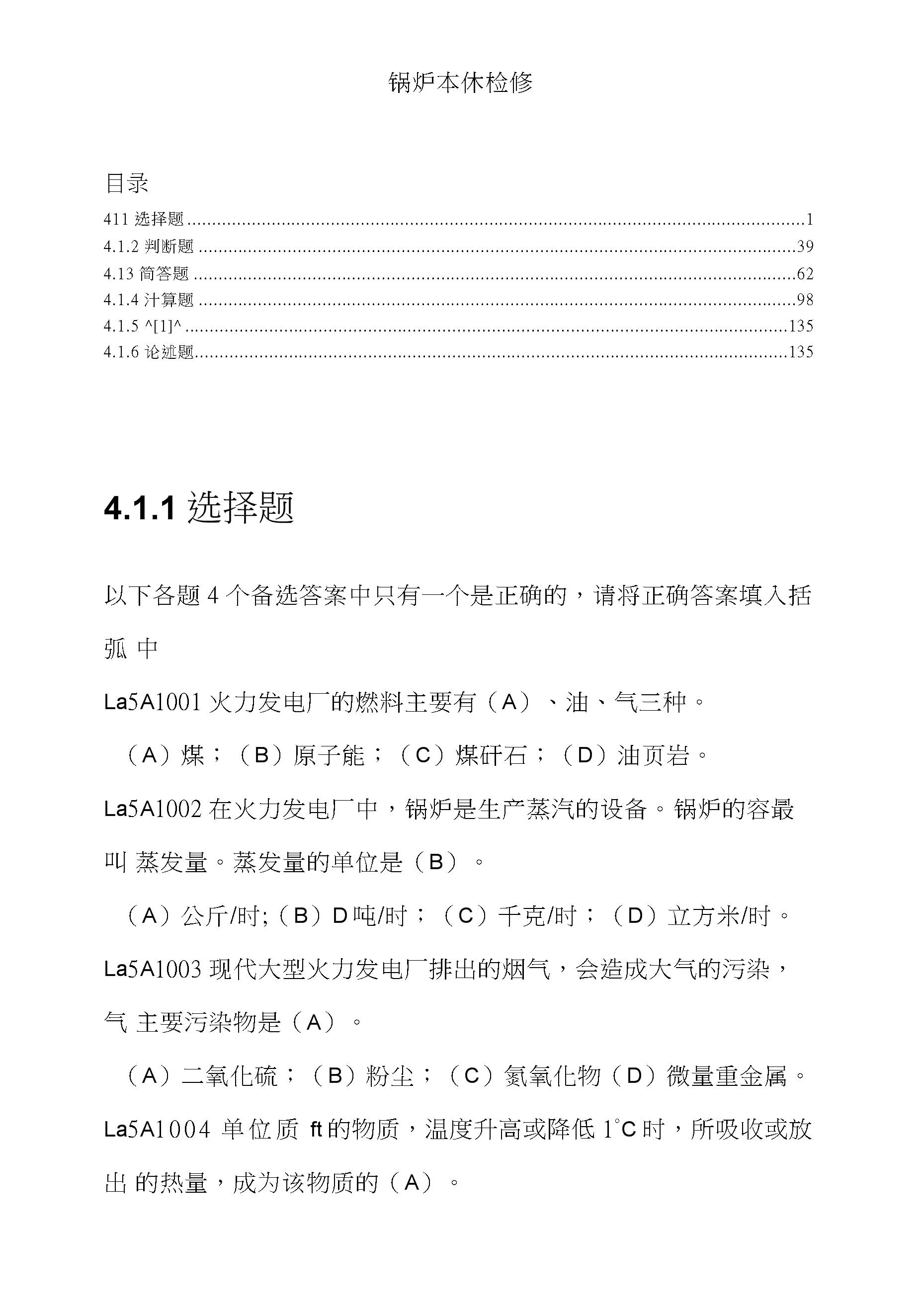 锅炉本体检修技能鉴定题库.docx
