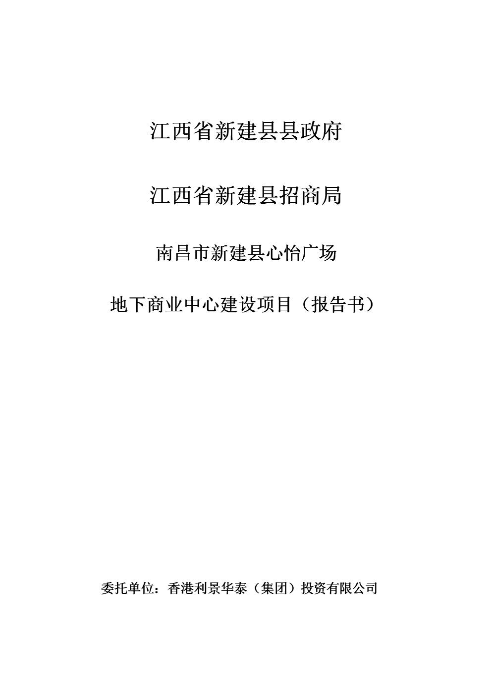 南昌市新建县心怡广场地下商业中心建设项目(报告书).doc