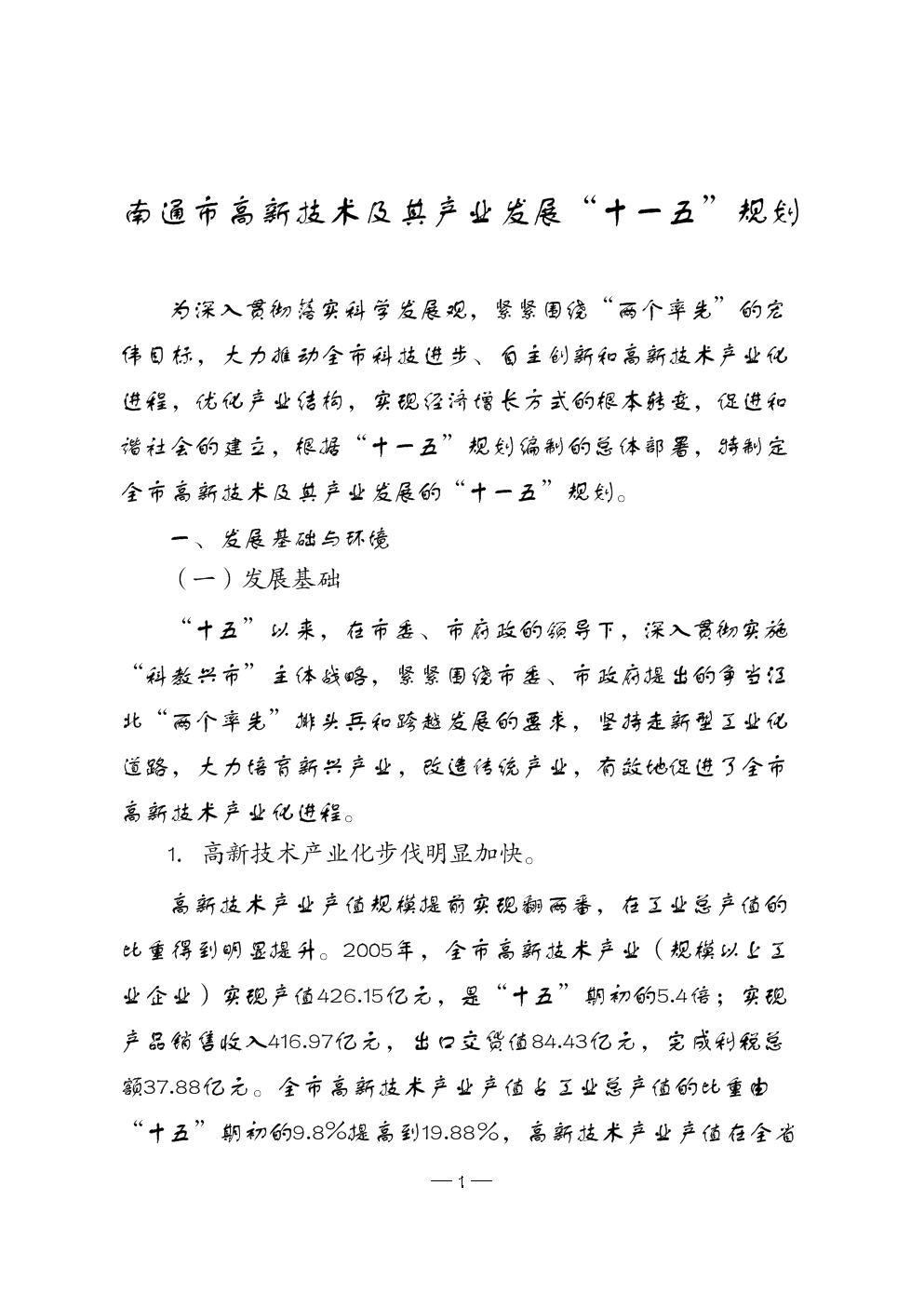 """南通市高新技术及其产业发展""""十一五""""规划.doc"""