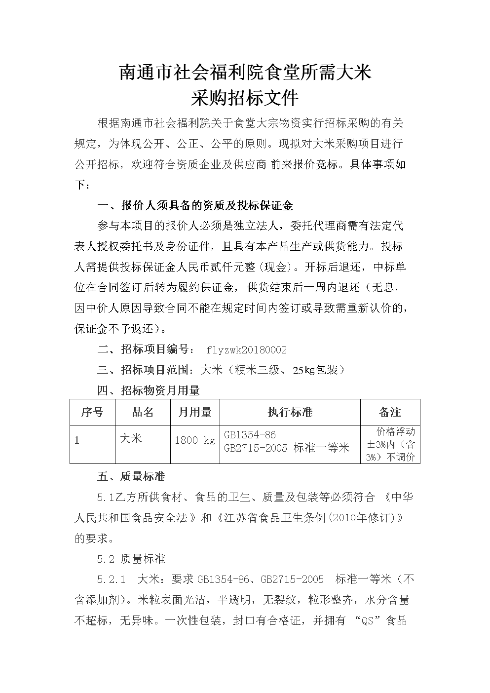 南通社会福利院食堂所需大米采购招标文件.doc