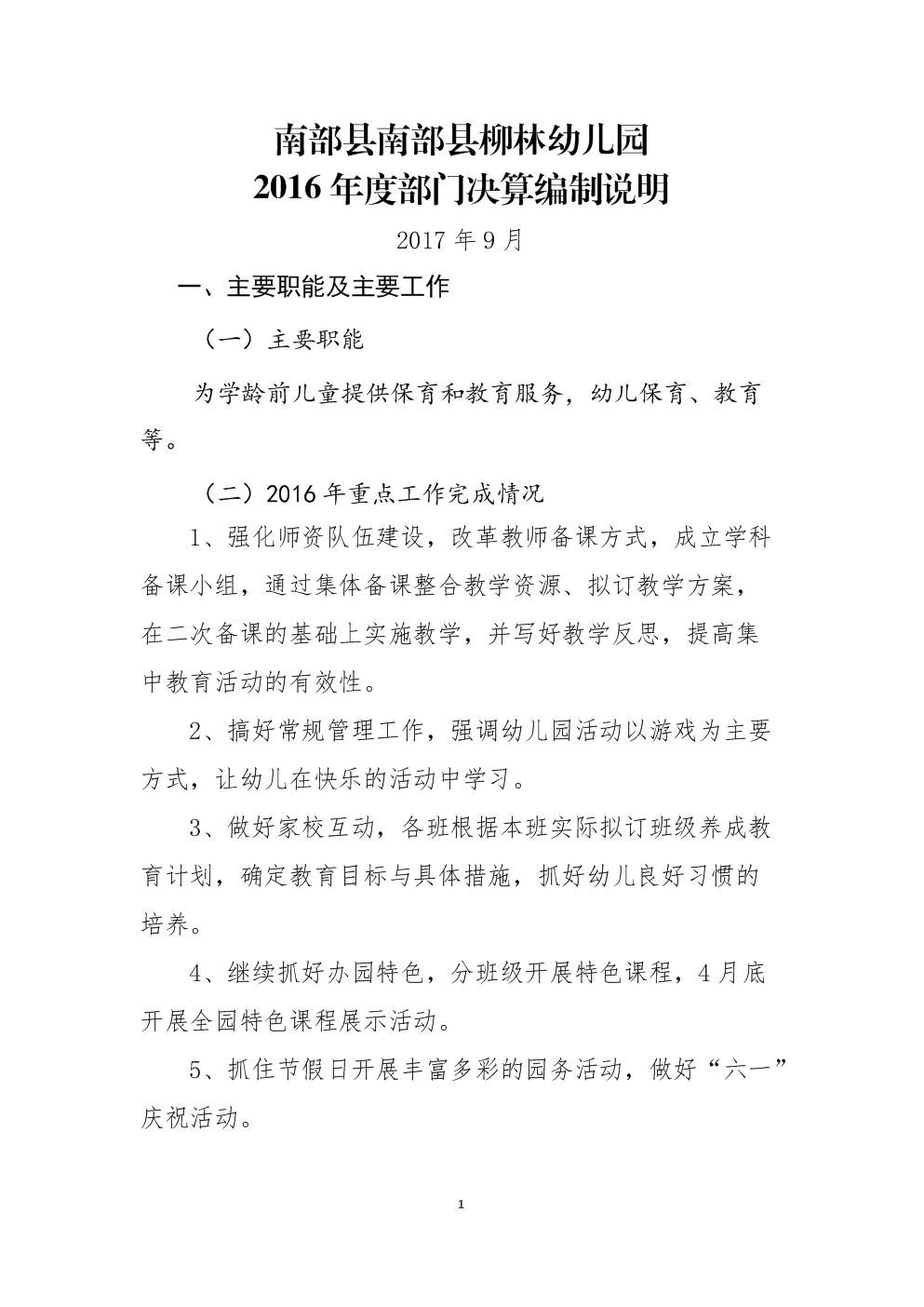 南部县南部县柳林幼儿园2016年度部门决算编制说明.doc