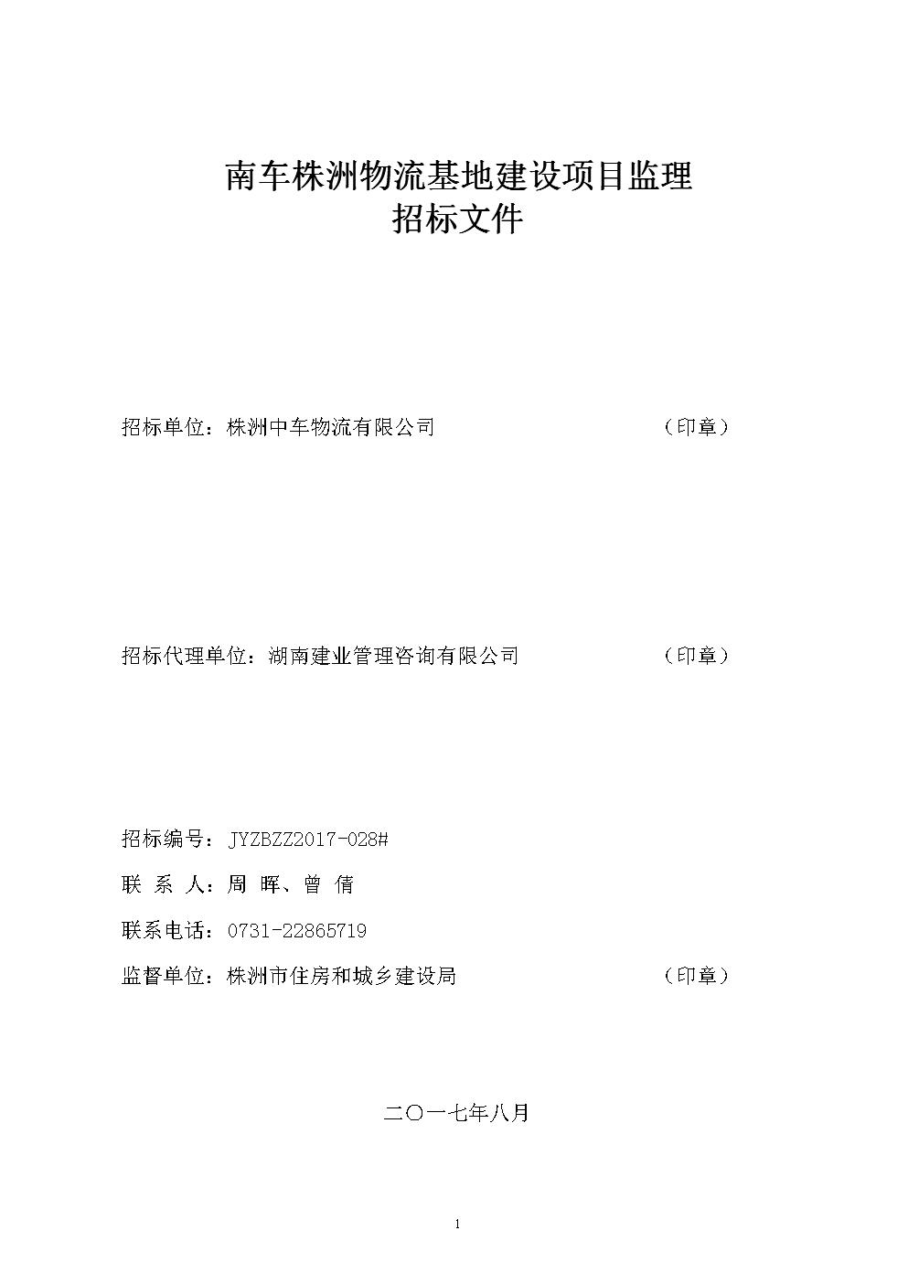 南车株洲物流基地建设项目监理招标文件.doc