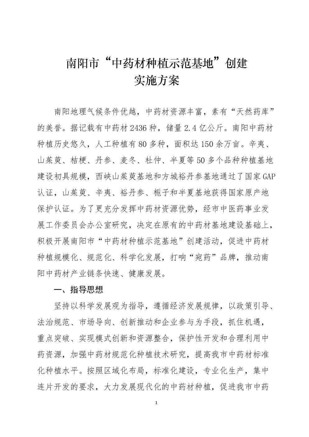 """南阳市""""中药材种植示范基地""""创建实施方案.doc"""