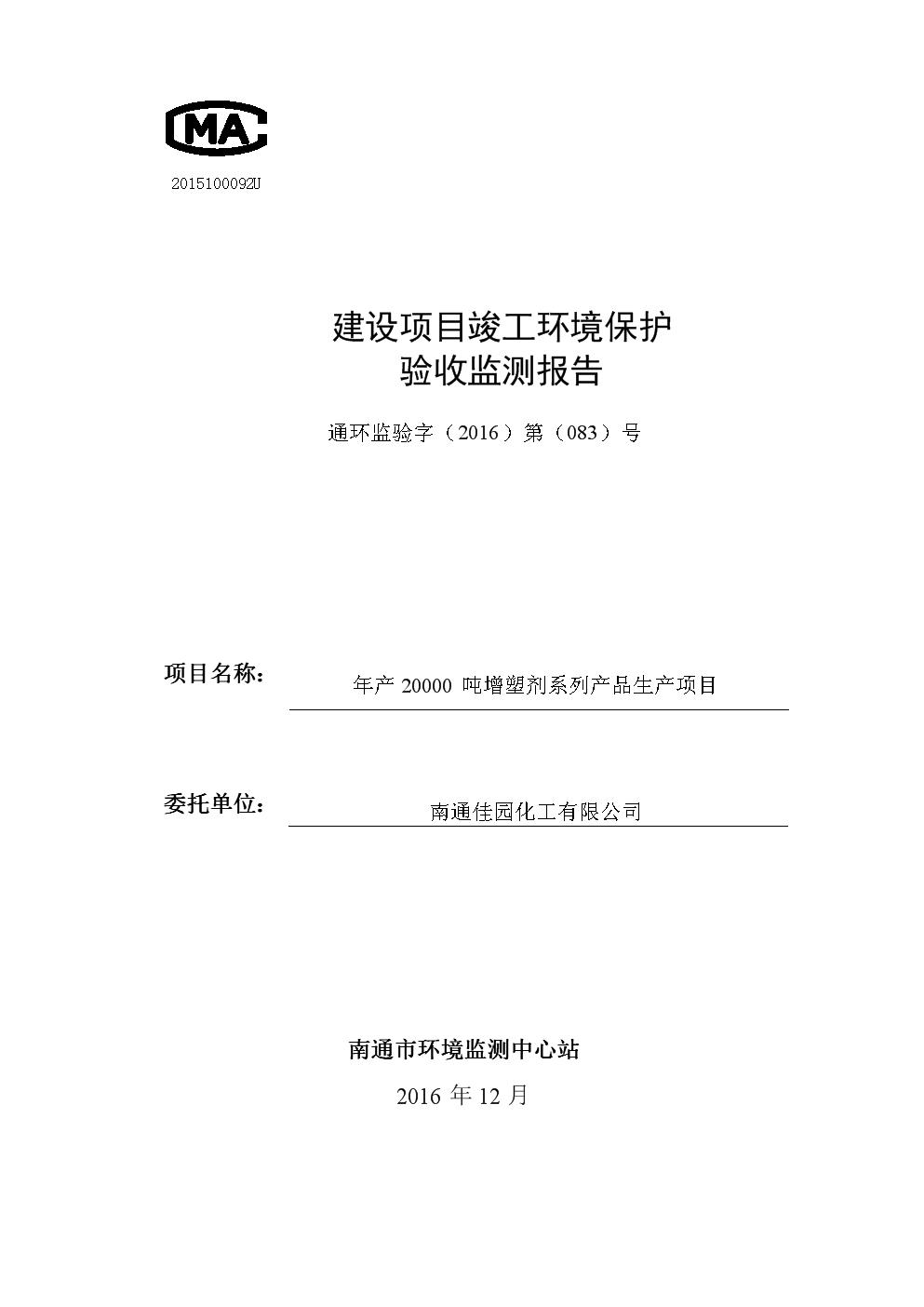 南通佳园化工有限公司验收监测报告-建设项目竣工环境保.doc