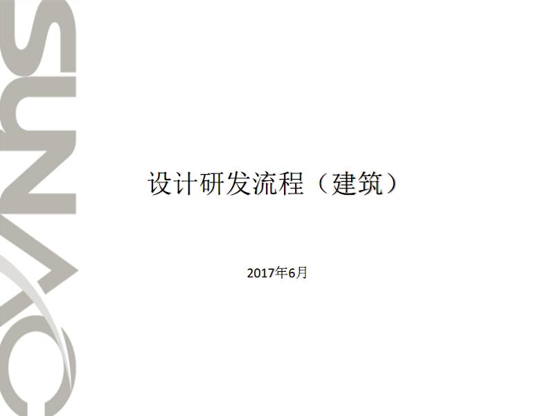 (融创)设计研发流程4.pdf