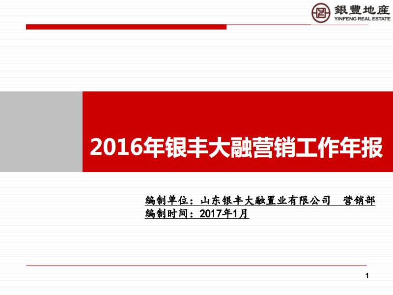 201701-长清-银丰公馆-营销年报.pdf