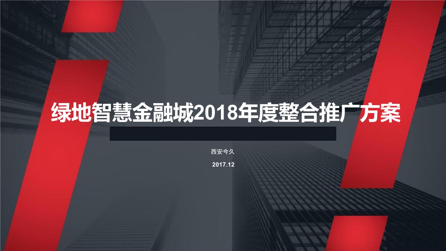 2018今久传播-绿地智慧金融城整合推广方案.pptx