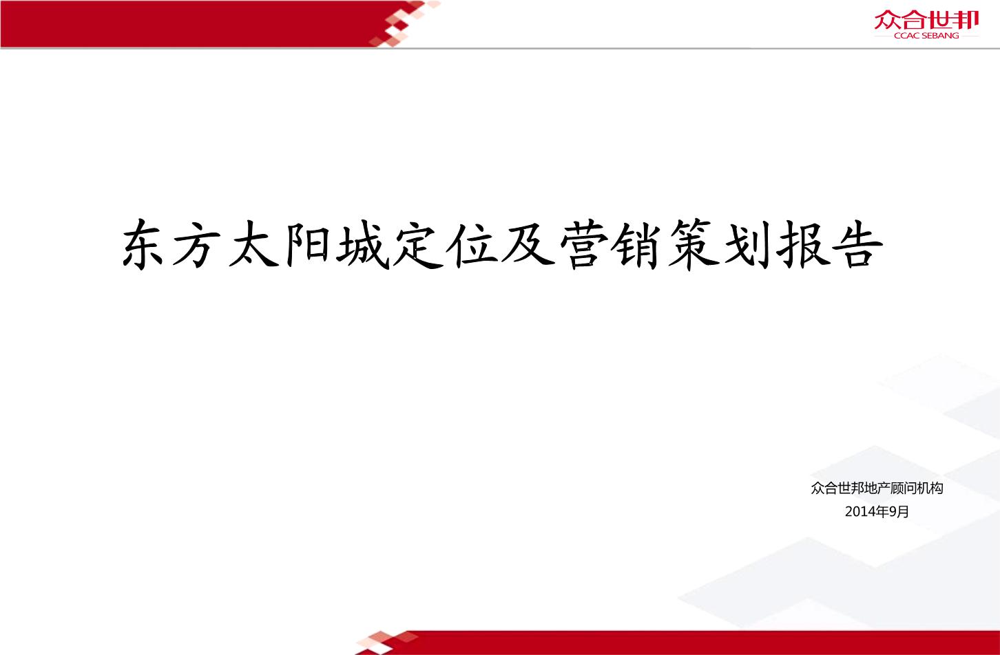 20140921宏鼎东方太阳城项目营销策划报告.pptx