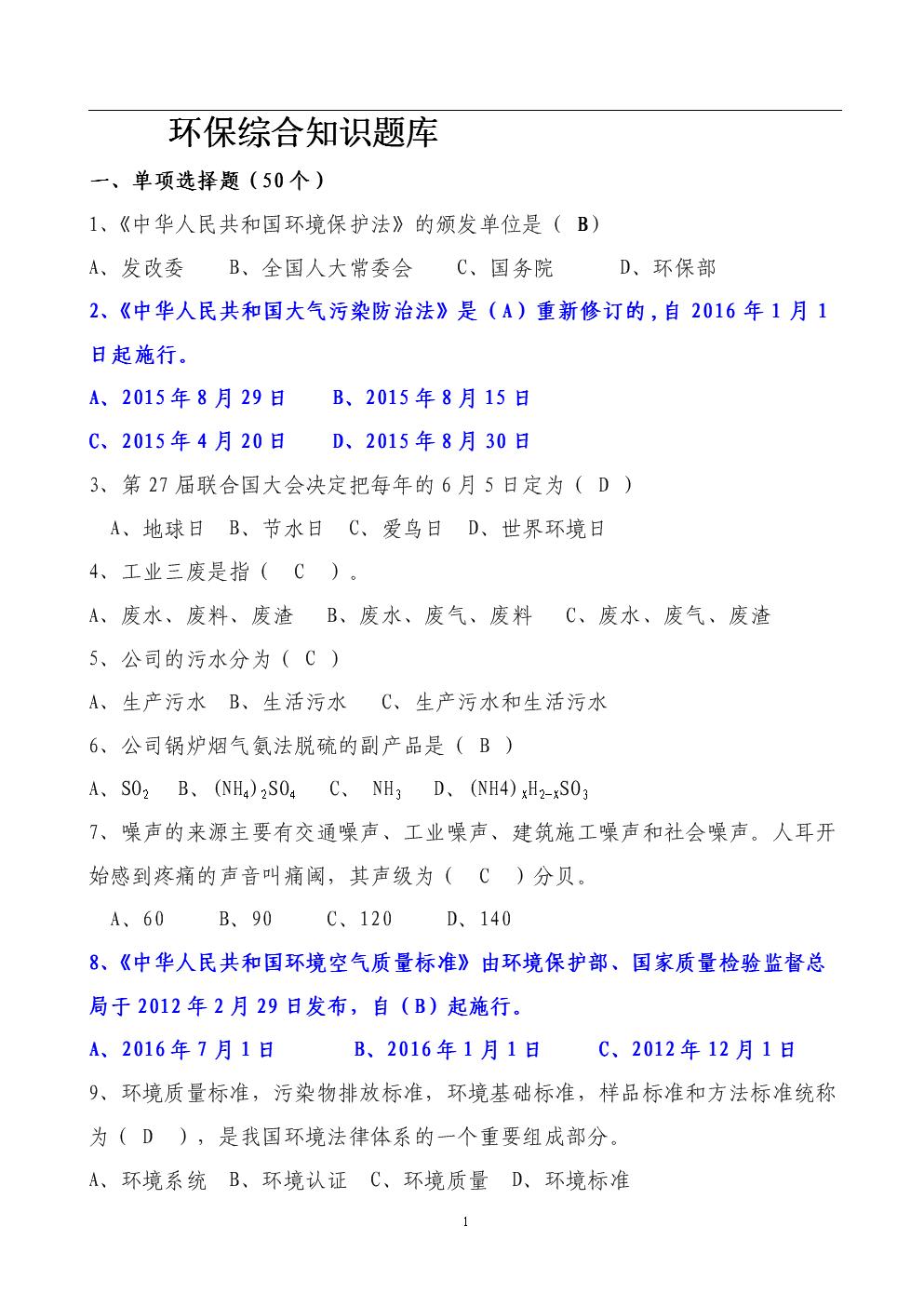 环保综合知识题库及答案.doc