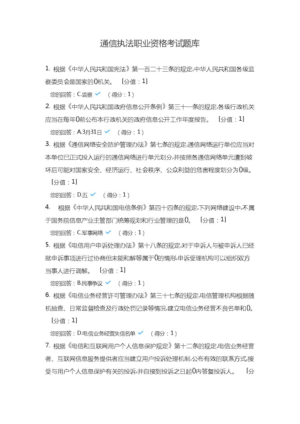 通信执法职业资格考试题库及答案.doc