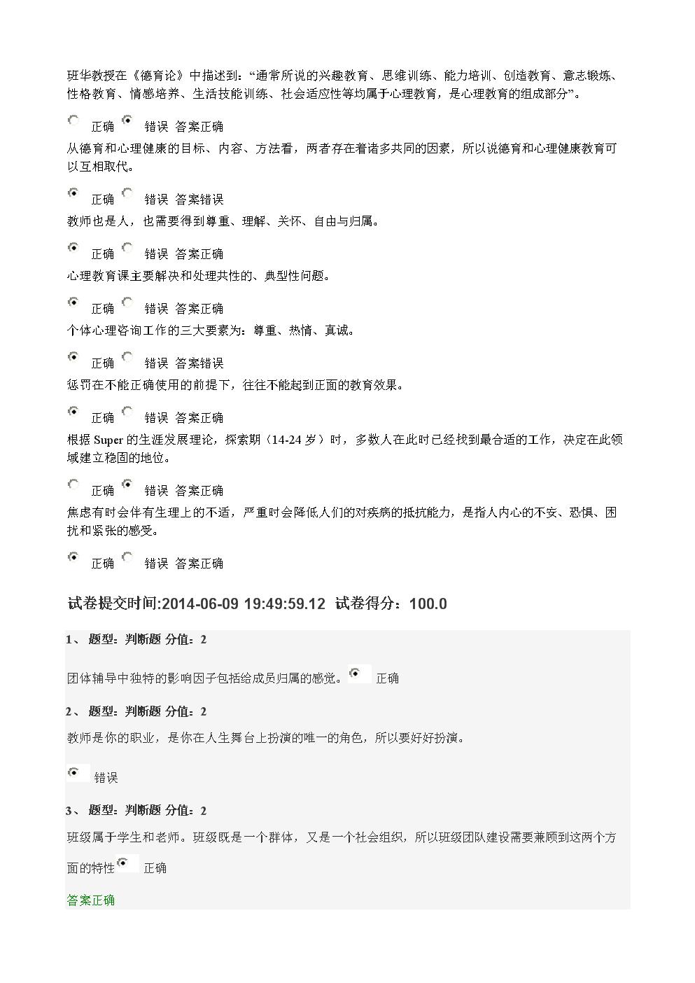 心理健康知识网络竞赛综合题库.doc