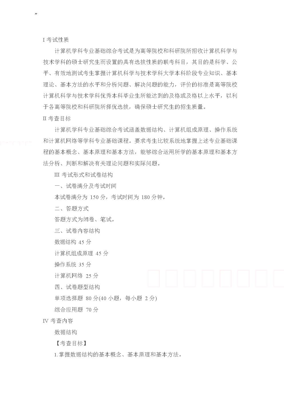 2019年计算机大纲(原文).docx