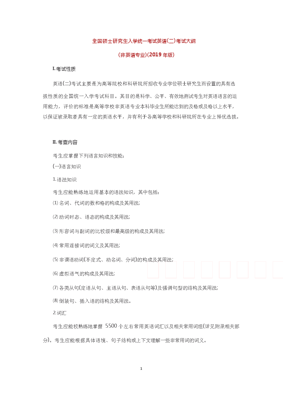 2019全国硕士研究生入学统一考试英语(二)考试大纲.docx
