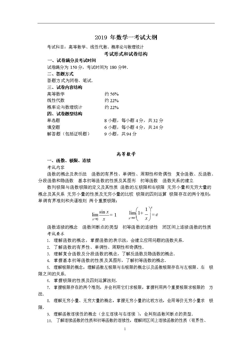 2019考研数学大纲(数一数二数三).docx