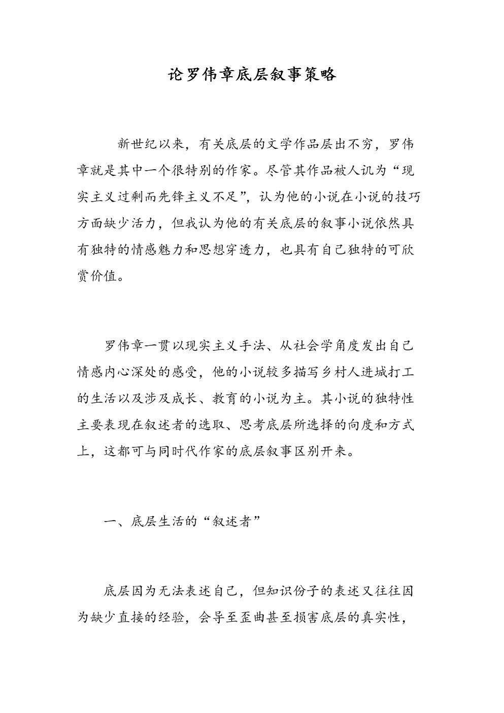 论罗伟章底层叙事策略.doc