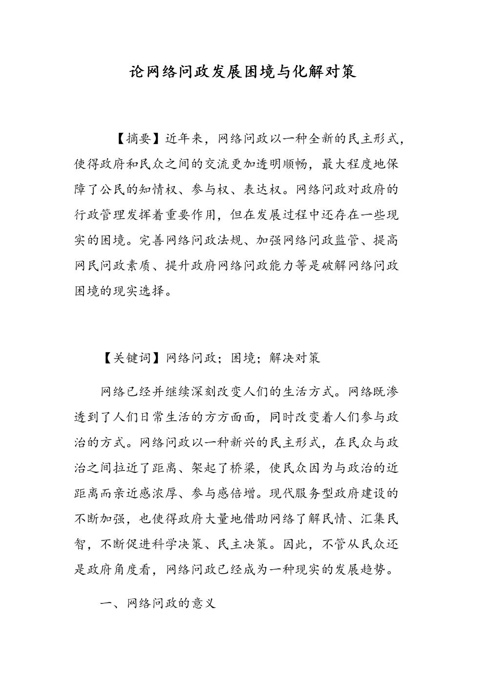 论网络问政发展困境与化解对策.doc