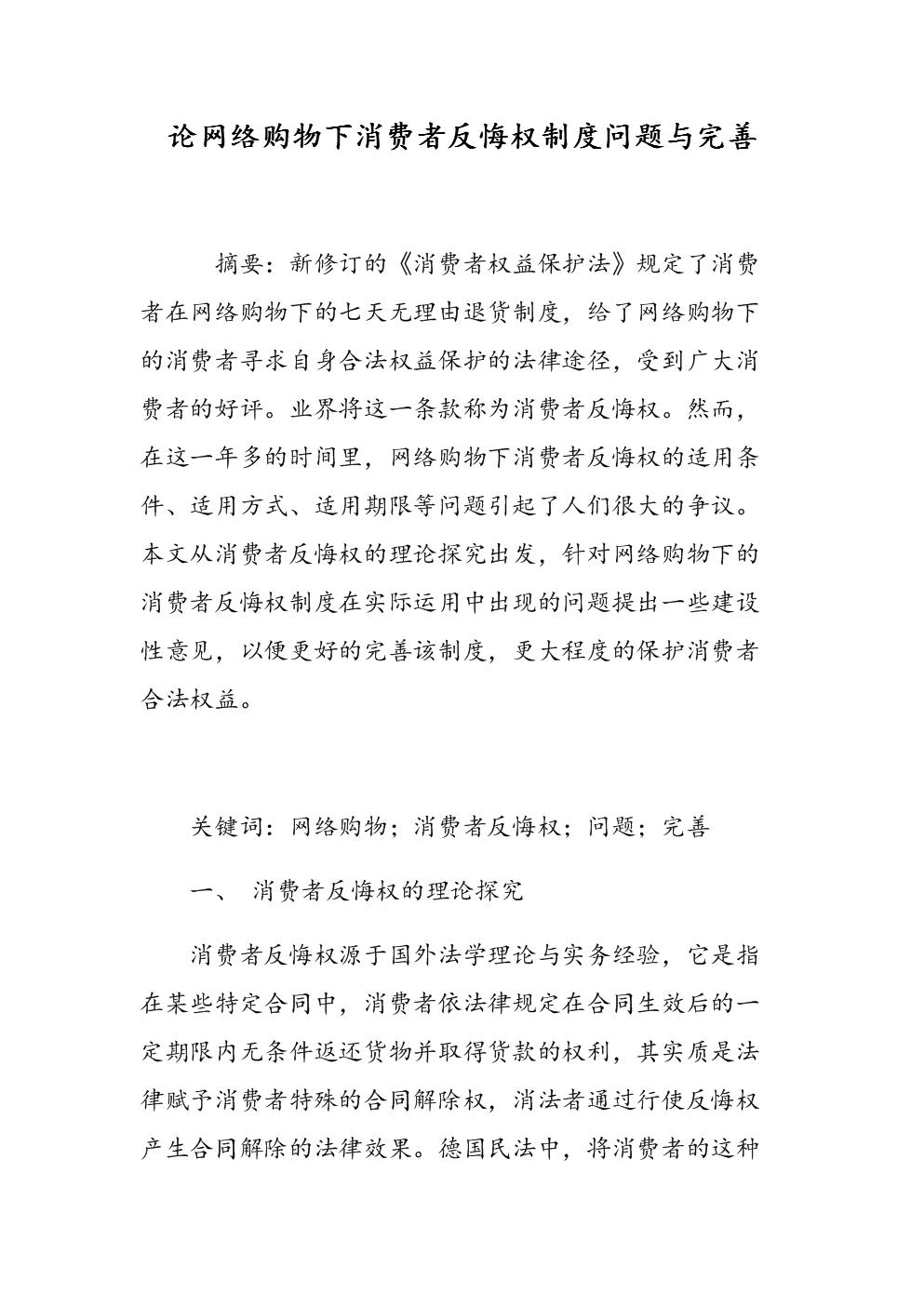 论网络购物下消费者反悔权制度问题与完善.doc