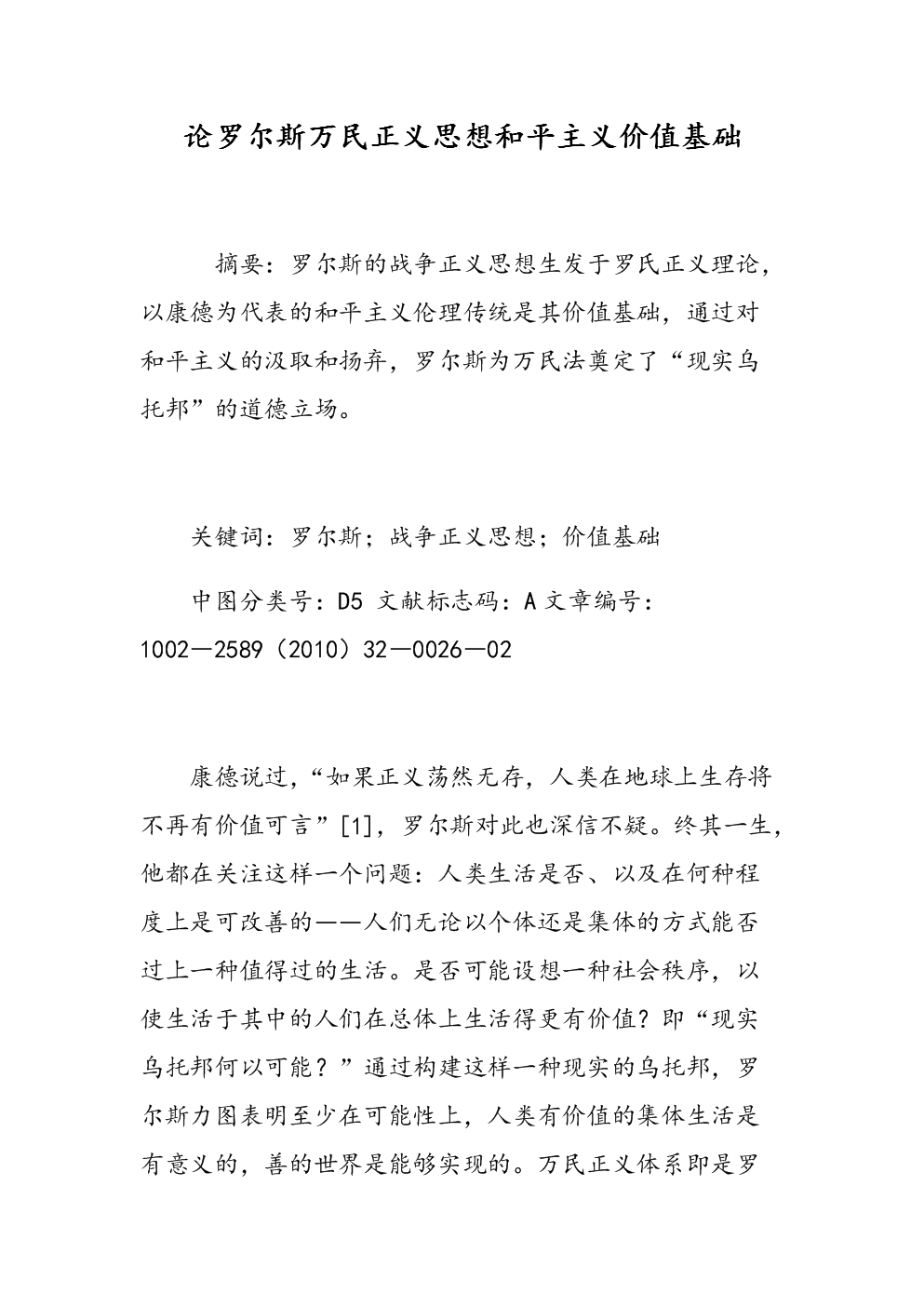 论罗尔斯万民正义思想和平主义价值基础.doc