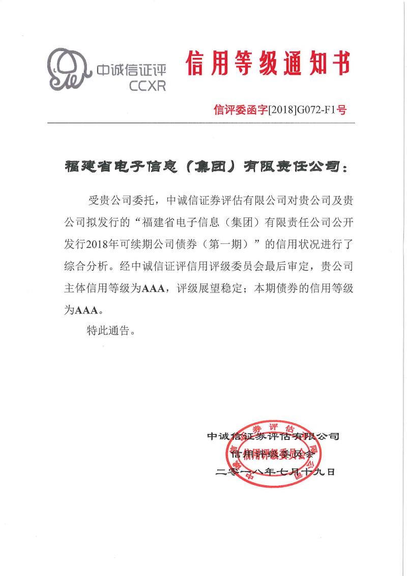 福建省电子信息(集团)有限责任公司公开发行2018年可续期公司债券(第