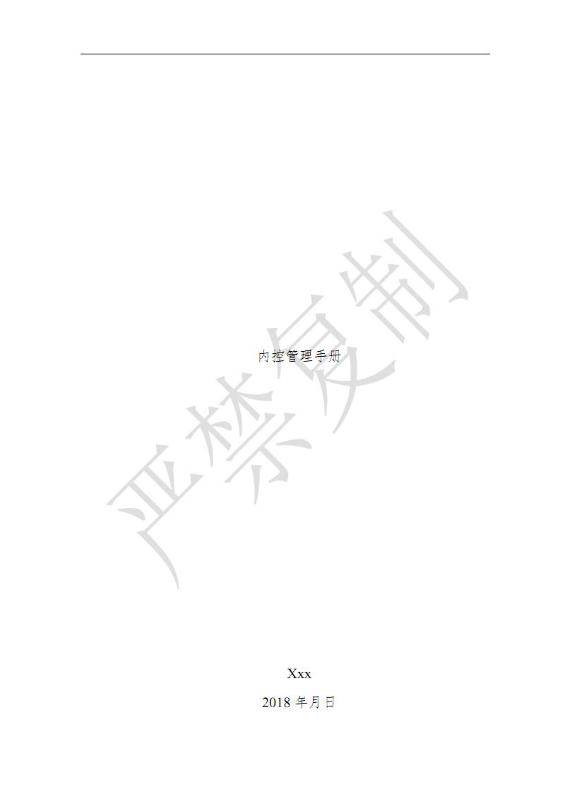 xxx行政事业单位内部控制手册(有删减).pdf