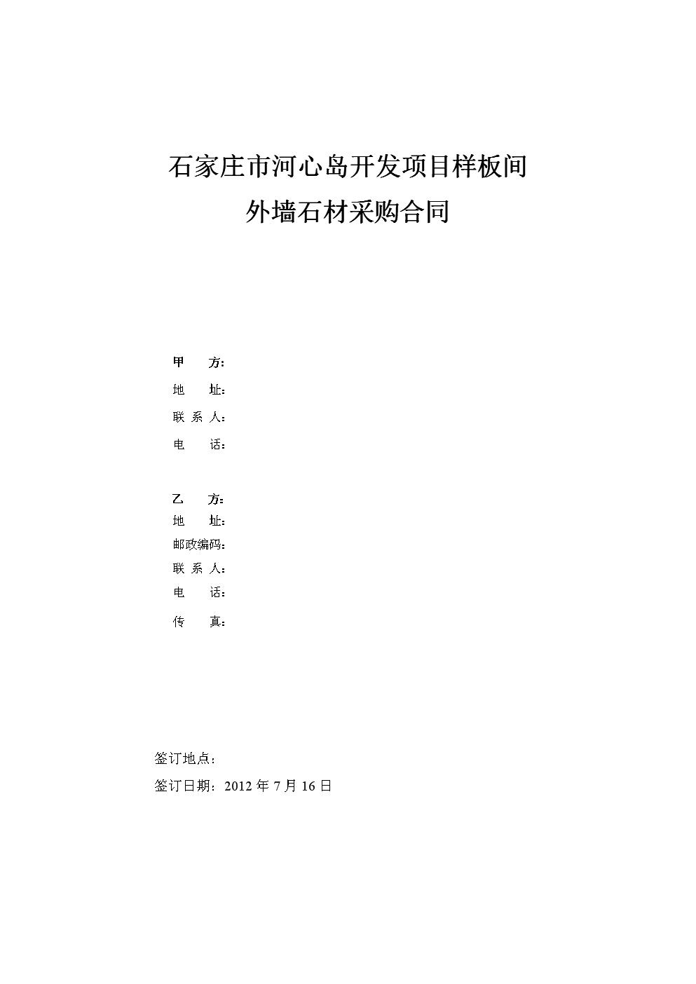 10.05__石材合同.doc