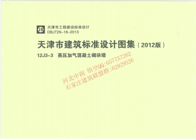 12J3-3 蒸压加气混凝土砌块墙 (1).pdf