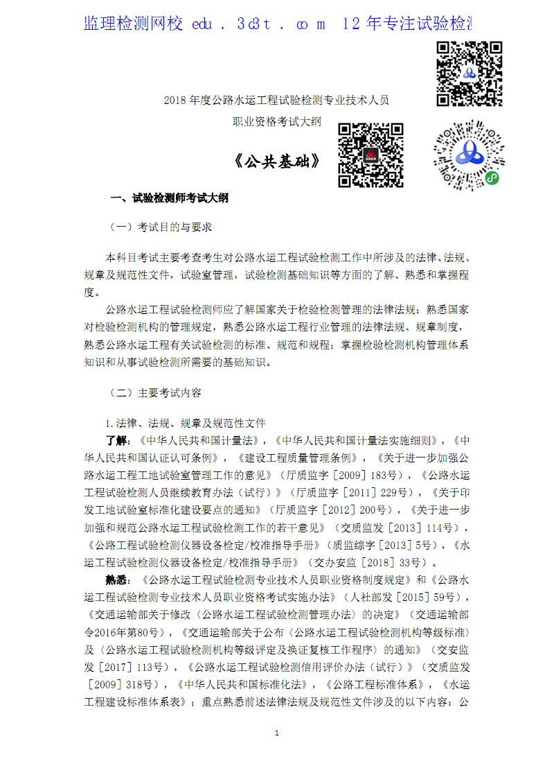 2018公共基础大纲.pdf