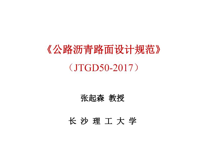 公路沥青路面设计规范(张起森).pdf