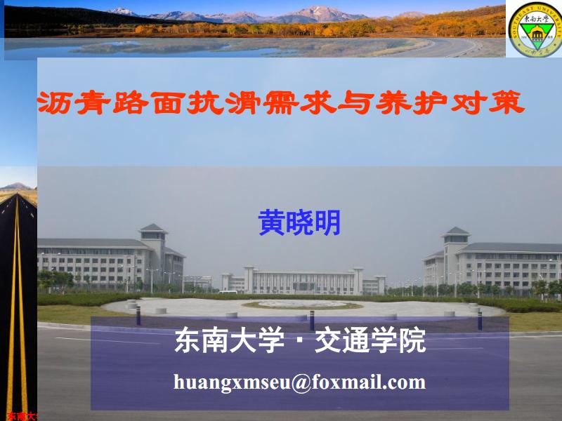 1103沥青路面抗滑需求与养护对策 - 南宁(黄晓明).pdf