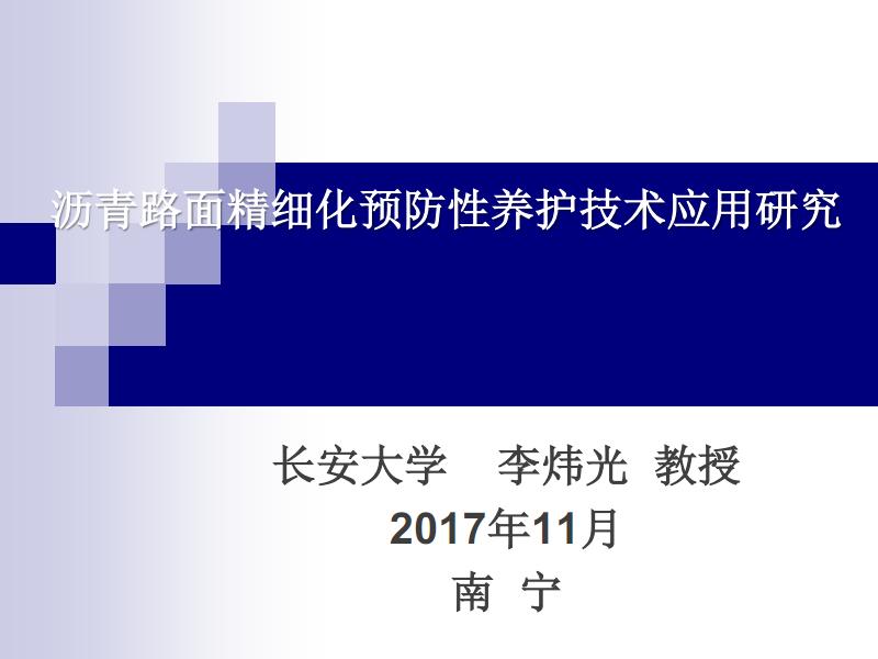 沥青路面精细化预防性养护技术应用研究.pdf