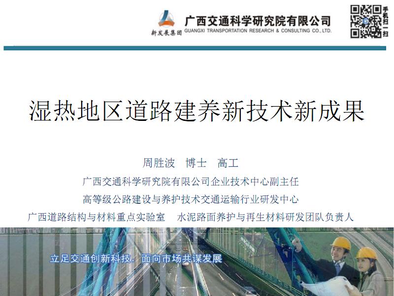 湿热地区道路建养新技术新成果.pdf